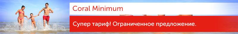 Акция для клиентов «Coral Минимум»